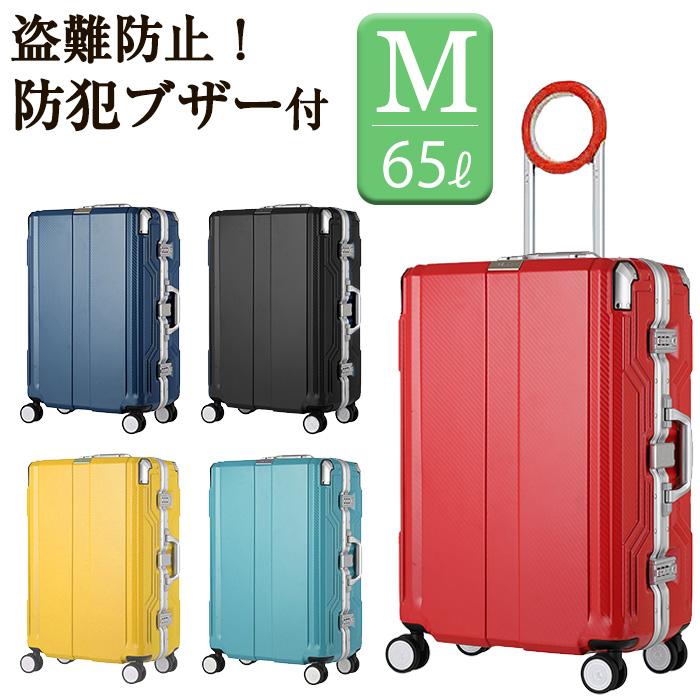 【送料無料】【メーカー直送・代引不可】スーツケース TRAVEL BUZZER 65Lブザー機能 全5色