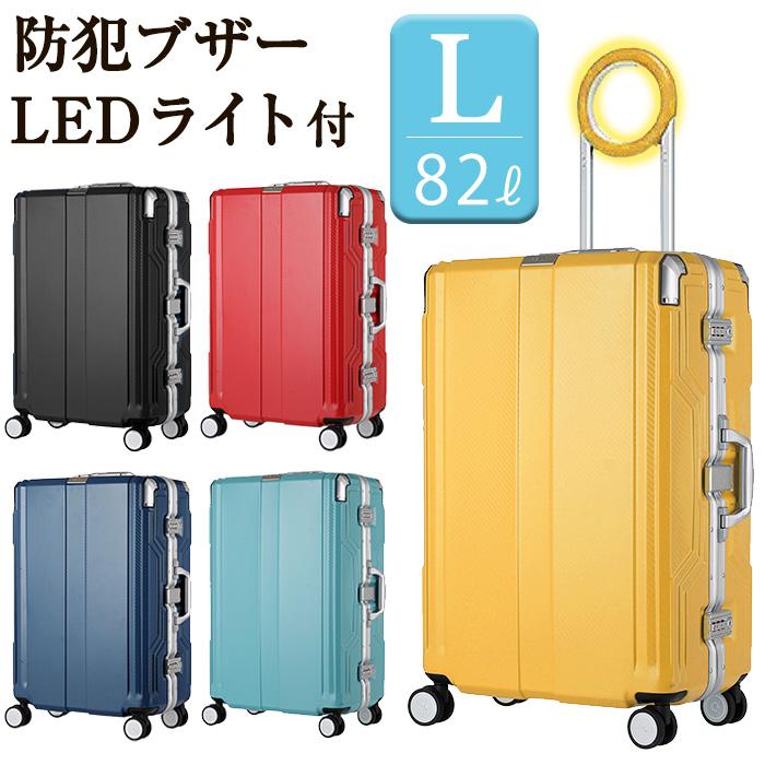 【送料無料】【メーカー直送・代引不可】スーツケース TRAVEL BUZZER 82Lブザー機能 LEDライト付き 全5色