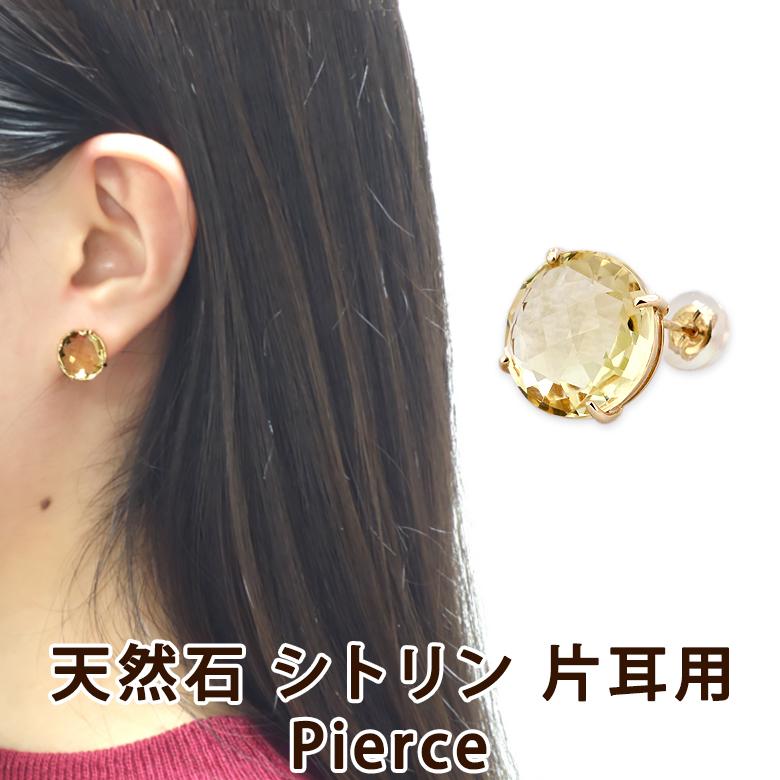 【送料無料】ピアス 片耳(単品売り) シトリン 黄色 イエロー 天然石 エクセソリ レディース 箱付き