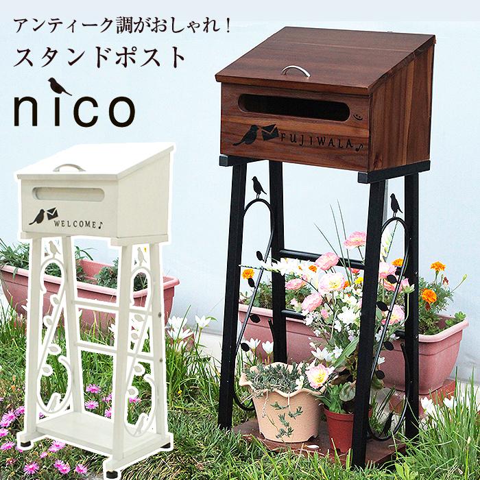 73-800/801 nico スタンドポスト 全2色 【送料無料】【メーカー直送・代引不可】