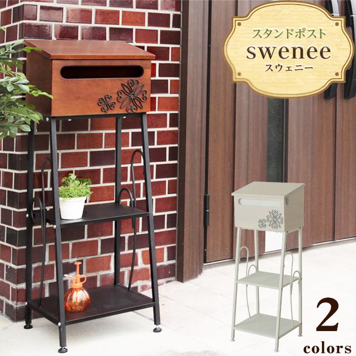 73-803/804 スタンドポスト【swenee-スウェニー-】全2色 【送料無料】【メーカー直送・代引不可】