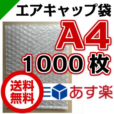 エアキャップ袋 A4 サイズ 235mm×330mm 1000枚( エアーキャップ袋 エアパッキン袋 エアーパッキン袋 エアクッション袋 エアークッション袋 梱包資材 緩衝材 発送用 )