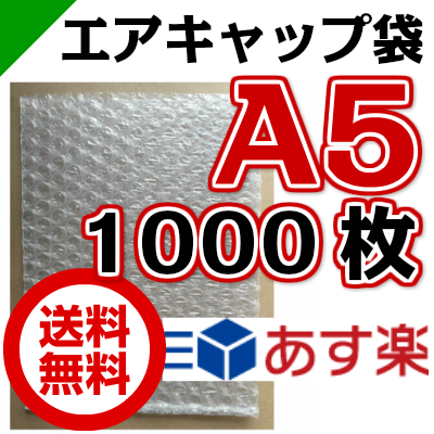 エアキャップ袋 A5 サイズ 180mm×250mm 1000枚( エアーキャップ袋 エアパッキン袋 エアーパッキン袋 エアクッション袋 エアークッション袋 梱包資材 緩衝材 発送用 )
