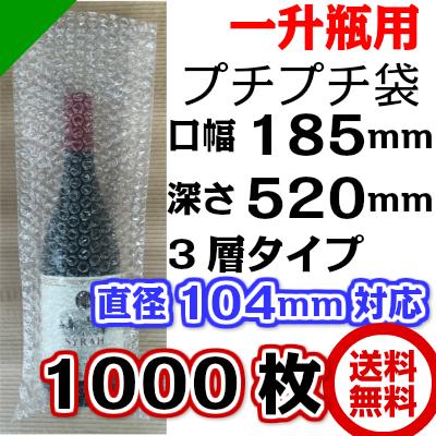 エアキャップ袋 一升瓶用 185mm×520mm 1000枚( 日本酒瓶 日本酒 一升瓶 焼酎瓶 ワインボトル エアーキャップ袋 エアパッキン袋 エアーパッキン袋 エアクッション袋 エアークッション袋 梱包資材 緩衝材 発送用 )