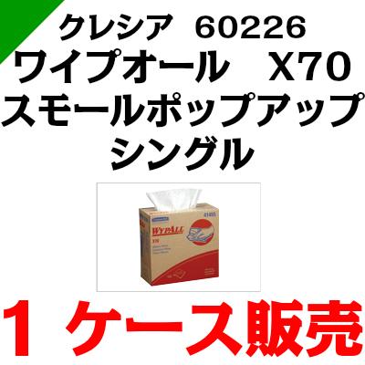 ワイプオール X70 スモールポップアップ シングル 【60226】 1ケース(100枚×10ボックス) クレシア
