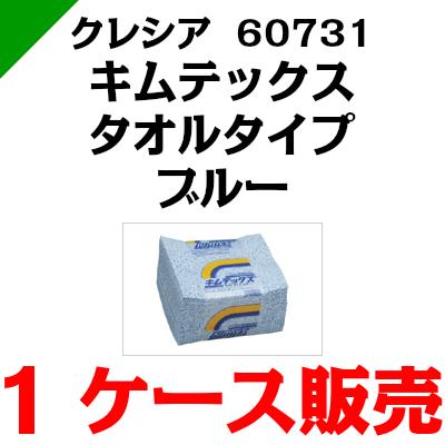 キムテックス タオルタイプ ブルー 【60731】 1ケース(50枚×12束) クレシア