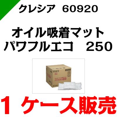 クレシア オイル吸着マット パワフルエコ 250 【60920】 1ケース(100枚) クレシア
