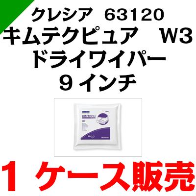 キムテクピュア W3 ドライワイパー9インチ 【63120】 1ケース(50枚×20パック) クレシア