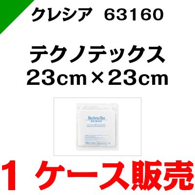 テクノテックス 23cm×23cm 【63160】 1ケース(10枚×10パック) クレシア