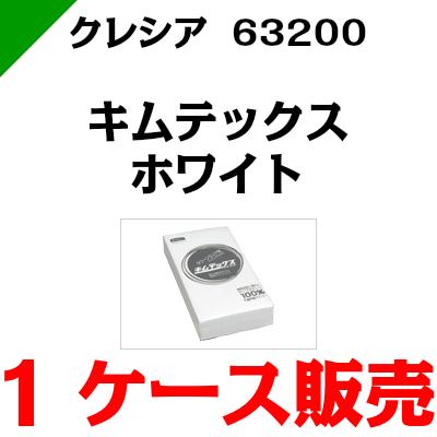 キムテックス ホワイト 【63200】 1ケース(100枚×30パック) クレシア