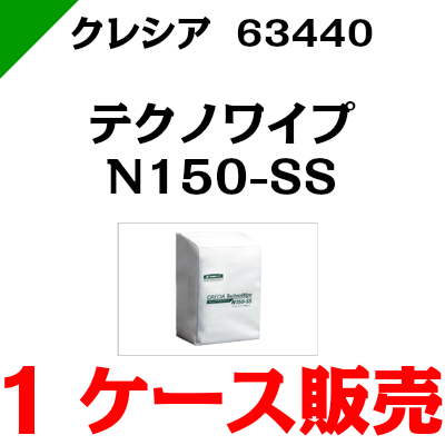 クレシア テクノワイプ N150-SS 【63440】 1ケース(150枚×40パック) クレシア