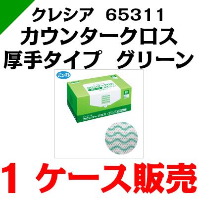 クレシア カウンタークロス 厚手タイプ グリーン 【65311】 1ケース(60枚×6ボックス) クレシア