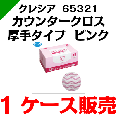 クレシア カウンタークロス 厚手タイプ ピンク 【65321】 1ケース(60枚×6ボックス) クレシア