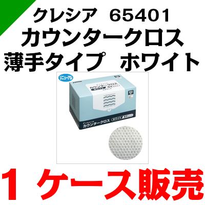 クレシア カウンタークロス 薄手タイプ ホワイト 【65401】 1ケース(100枚×6ボックス) クレシア