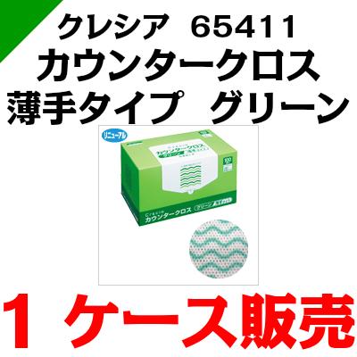 クレシア カウンタークロス 薄手タイプ グリーン 【65411】 1ケース(100枚×6ボックス) クレシア