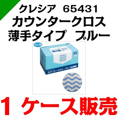 クレシア カウンタークロス 薄手タイプ ブルー 【65432】 1ケース(100枚×6ボックス) クレシア
