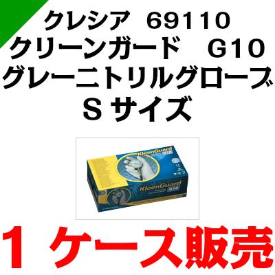 クリーンガード G10 グレーニトリルグローブ Sサイズ 【69110】 1ケース(150枚×10ボックス) クレシア