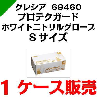 プロテクガード ホワイトニトリルグローブ Sサイズ 【69460】 1ケース(200枚×10ボックス) クレシア