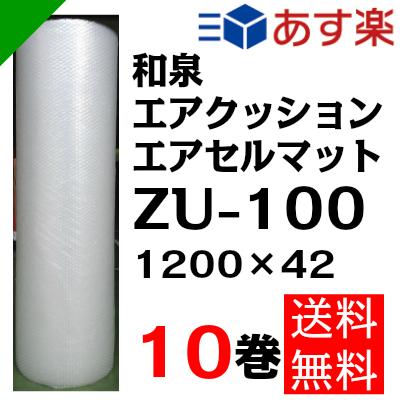 エアクッション エアセルマット【ZU-100】1200mm×42M 【10巻】 和泉( ロール / エアキャップ / エアーキャップ / エアパッキン / エアーパッキン / エアークッション / 梱包 / 発送 / 引越 / 梱包材 / 緩衝材 / 包装資材 / 梱包資材 / 原反 )