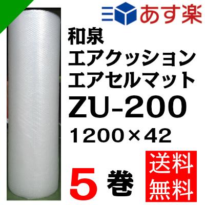 エアクッション エアセルマット【ZU-200】1200mm×42M 【5巻】 和泉( ロール / エアキャップ / エアーキャップ / エアパッキン / エアーパッキン / エアークッション / 梱包 / 発送 / 引越 / 梱包材 / 緩衝材 / 包装資材 / 梱包資材 / 原反 )