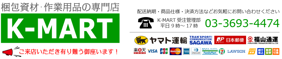 梱包資材のK-MART:梱包資材・作業用品のK-MART(ケーマート)