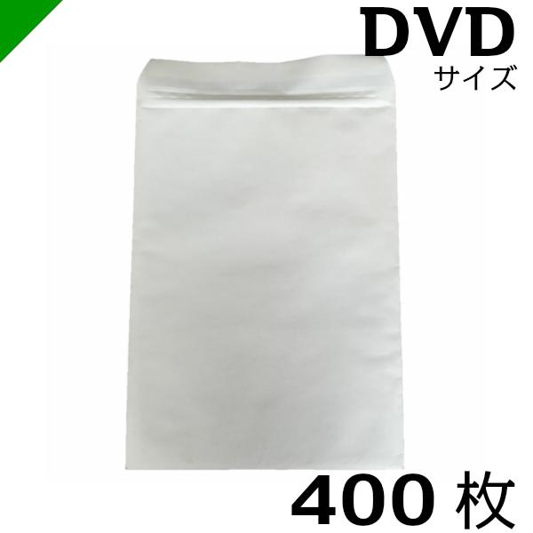★エントリーでポイント5倍★ 【送料無料】クッション封筒 DVDサイズ 内寸180mm×250mm 400枚 テープ付き 白( のり付き / 発送用 / 緩衝材 / 封筒 / エアパッキン / ポップエコ /ウィバッグ / 包装資材 / 梱包資材 )