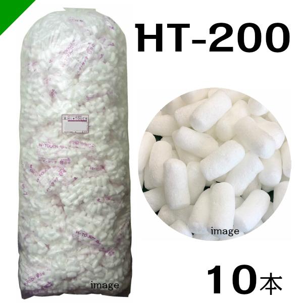 ハイタッチD HT-200 10本 イージェイ( バラ緩衝材 / 梱包 / 発送 / 引越 / 梱包材 / 緩衝材 / 包装資材 / 梱包資材 )