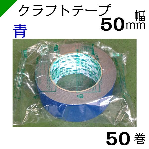 カラークラフトテープ 〈青〉 【キクラフトBK】 50mm×50M 1ケース(50巻) キクスイ 菊水テープ