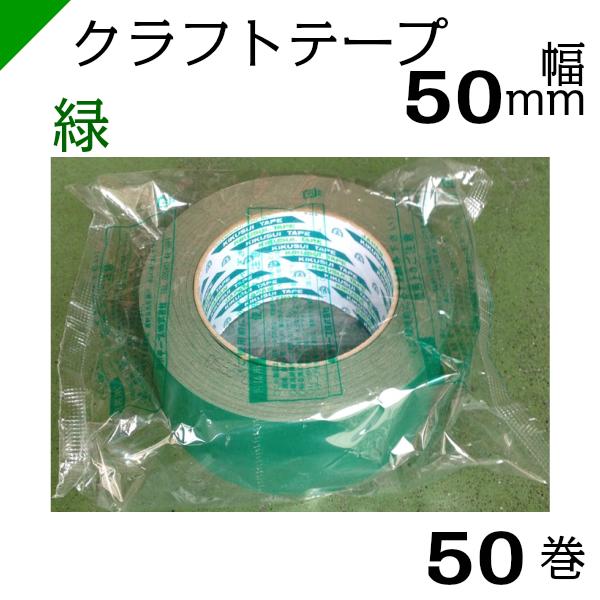 カラークラフトテープ 〈緑〉 【キクラフトBK】 50mm×50M 1ケース(50巻) キクスイ 菊水テープ