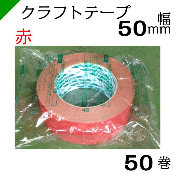 カラークラフトテープ 〈赤〉 【キクラフトBK】 50mm×50M 1ケース(50巻) キクスイ 菊水テープ