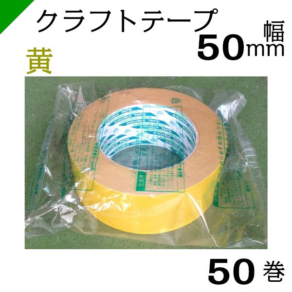 カラークラフトテープ 〈黄〉 【キクラフトBK】 50mm×50M 1ケース(50巻) キクスイ 菊水テープ