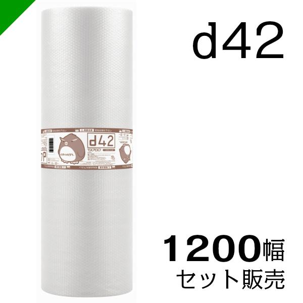 プチプチ ロール 1200mm×42m d42 川上産業( セット販売 )