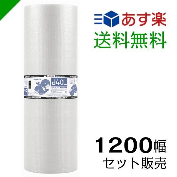 プチプチ ロール 1200mm×42m d40L 川上産業( セット販売 )