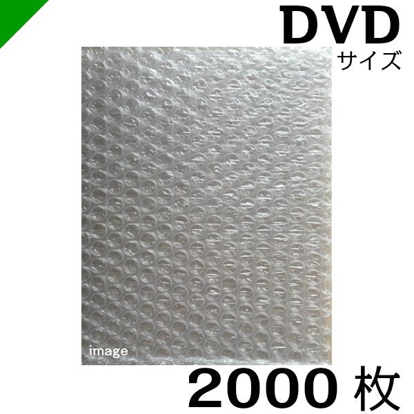 プチプチ袋 DVDサイズ 225mm×155mm+60mm 2000枚 川上産業( ぷちぷち袋 エアキャップ袋 エアーキャップ袋 エアパッキン袋 エアーパッキン袋 エアクッション袋 エアークッション袋 梱包資材 緩衝材 発送用 )