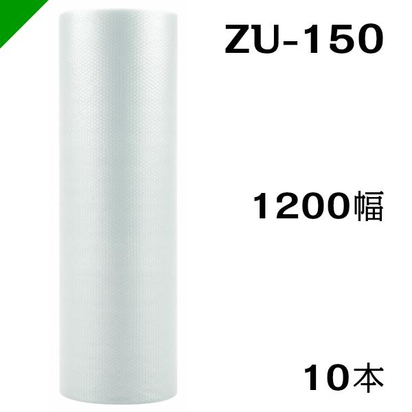 エアクッション エアセルマット【ZU-150】1200mm×42M 【10巻】 和泉( ロール / エアキャップ / エアーキャップ / エアパッキン / 梱包 / 発送 / 引越 / 梱包材 / 緩衝材 / 包装資材 / 梱包資材 / 原反 )