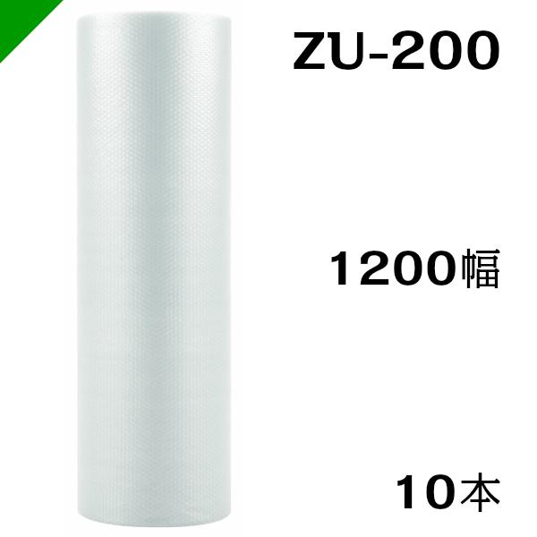 エアクッション エアセルマット【ZU-200】1200mm×42M 【10巻】 和泉( ロール / エアキャップ / エアーキャップ / エアパッキン / 梱包 / 発送 / 引越 / 梱包材 / 緩衝材 / 包装資材 / 梱包資材 / 原反 )