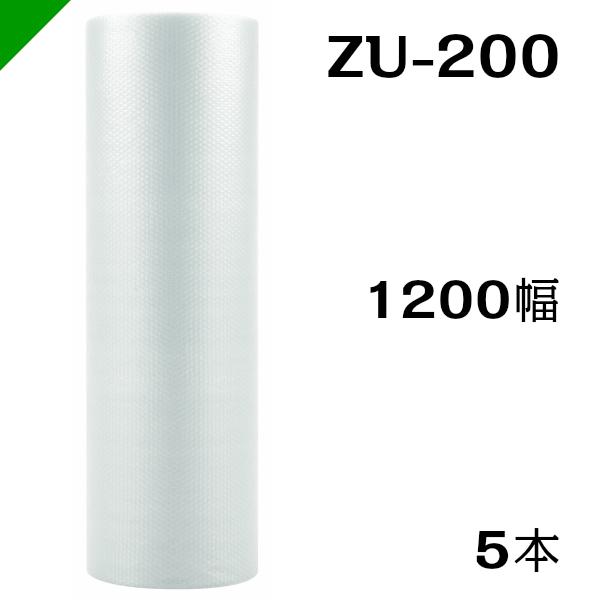 エアクッション エアセルマット【ZU-200】1200mm×42M 【5巻】 和泉( ロール / エアキャップ / エアーキャップ / エアパッキン / 梱包 / 発送 / 引越 / 梱包材 / 緩衝材 / 包装資材 / 梱包資材 / 原反 )