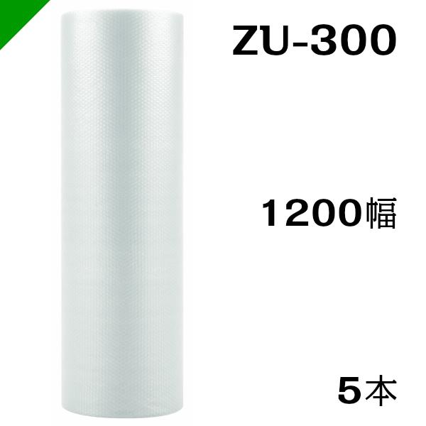 エアクッション エアセルマット【ZU-300】1200mm×42M 【5巻】 和泉( ロール / エアキャップ / エアーキャップ / エアパッキン / 梱包 / 発送 / 引越 / 梱包材 / 緩衝材 / 包装資材 / 梱包資材 / 原反 )