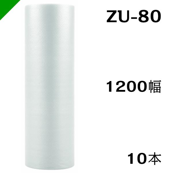 エアクッション エアセルマット【ZU-80】1200mm×42M 【10巻】 和泉( ロール / エアキャップ / エアーキャップ / エアパッキン / 梱包 / 発送 / 引越 / 梱包材 / 緩衝材 / 包装資材 / 梱包資材 / 原反 )