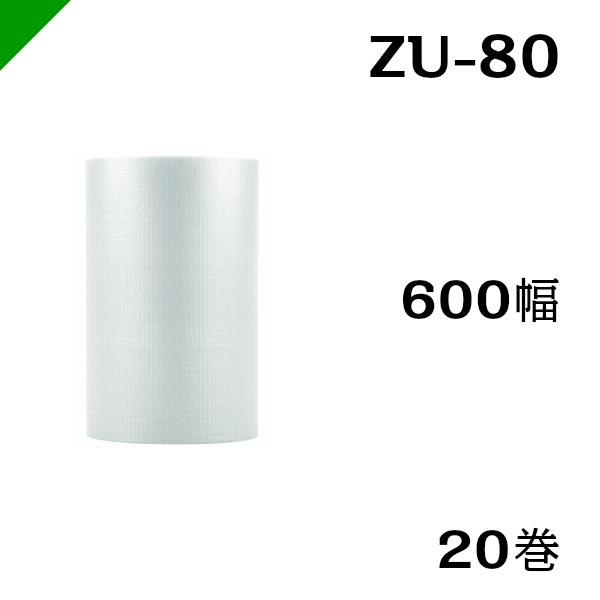 エアクッション エアセルマット【ZU-80】600mm×42M 20巻 和泉( ロール / エアキャップ / エアーキャップ / エアパッキン / 梱包 / 発送 / 引越 / 梱包材 / 緩衝材 / 包装 / 梱包資材 / スリット )