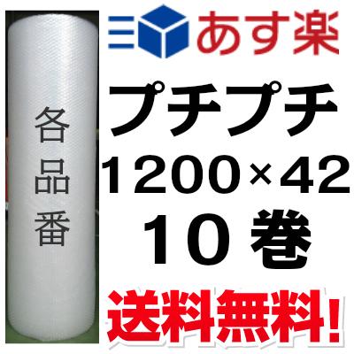 プチプチ ロール 1200mm×42m 10巻セット 川上産業( d35 d36 d37 d38 d40 d42 d37L d40L d42L P-d37L B-d37L )