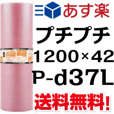 プチプチ ロール 1200mm×42m P-d37L 川上産業( セット販売 )