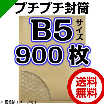【送料無料】プチプチ封筒 B5サイズ 内寸225mm×272mm 900枚 テープ付き 茶( のり付き / 発送用 / 緩衝材 / 封筒 / エアパッキン / ポップエコ / ウィバッグ / 包装資材 / 梱包資材 / クッション封筒 )