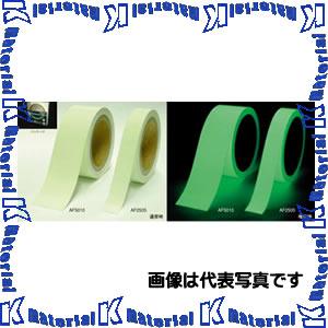 【代引不可】 エルティーアイ LTI 高輝度蓄光テープ アルファフラッシュ AF5010 α-FLASH 幅50mm長さ10m巻 [YAC159]