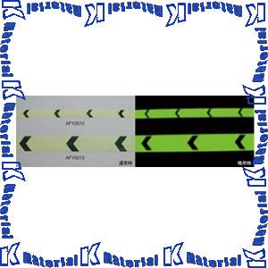 【代引不可】 エルティーアイ LTI 高輝度蓄光テープ アルファフラッシュ 矢印付 AFY2510 α-FLASH 幅25mm長さ10m巻 [YAC174]