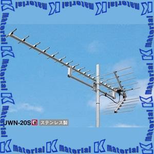 【P】【代引不可】マスプロ ステンレス製共同受信用UHFアンテナ UWN-20S