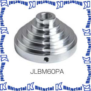 【代引不可】ボエム 穴あけポンチ ボエム オプションパーツ ポンチ固定チャック(スペア替刃ポンチφ2~60mm対応) JLBM60PA [HA1188]