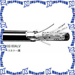 【P】カナレ電気 CANARE データケーブル 一括シールド50心 D102-50ALV 30m巻 アルミラップシールド シース黒 [KA2182-30]