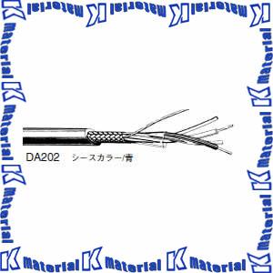 【P】カナレ電気 CANARE オーディオケーブル デジタルオーディオケーブル 1ch DA202 100m巻 機器間ケーブル シース青 [KA0440]