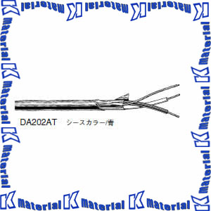 【P】【代引不可】カナレ電気 CANARE オーディオケーブル デジタルオーディオケーブル 1ch DA202AT 200m巻 機器内ケーブル シース青 [KA2200]